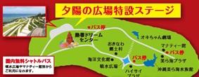 ステージ地図